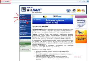 Главная сайта Win-Rar