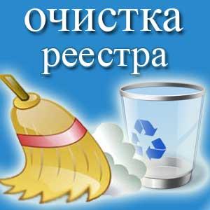 очистка реестра