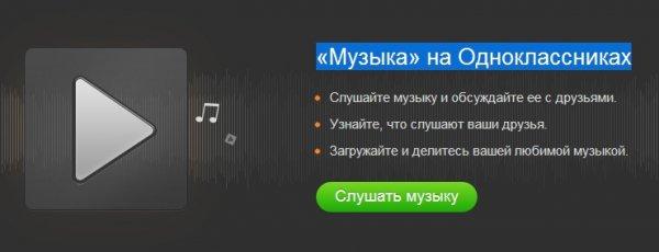 Музыку можно программу флешку контакта через какую с на