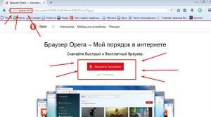 сайт для скачки оперы