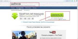скрин сайта savefrom