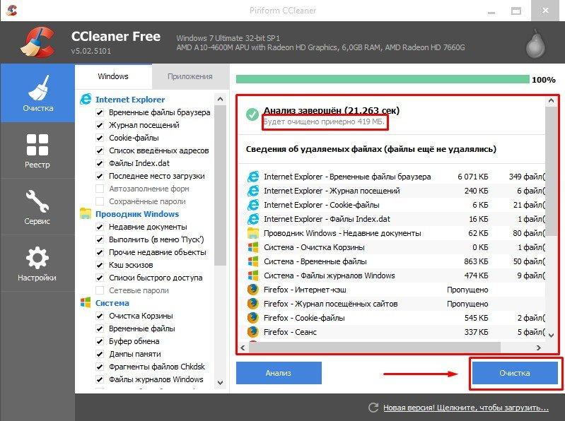 Программа для очистки памяти ноутбука