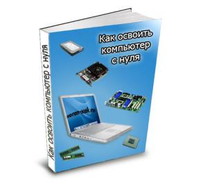 Книга как освоить компьютер