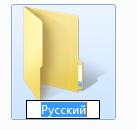 переименовываем папку Русский