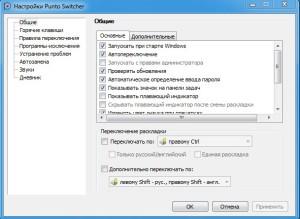 Настройки программы Punto Switcher