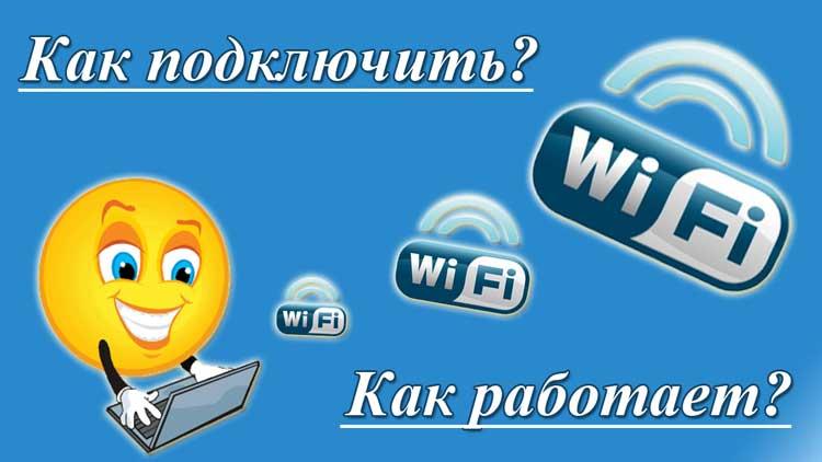Что такое wi-fi и как он работает?