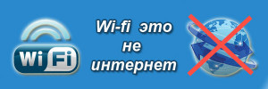wi-fi это не интернет