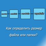 как определить размер файла