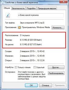 объем файла