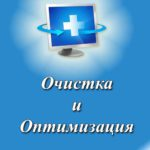 Программа для очистки компьютера. Kerish doctor