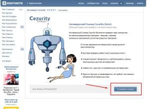 Главная страница антивируса вконтакте