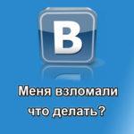 взломали вконтакте