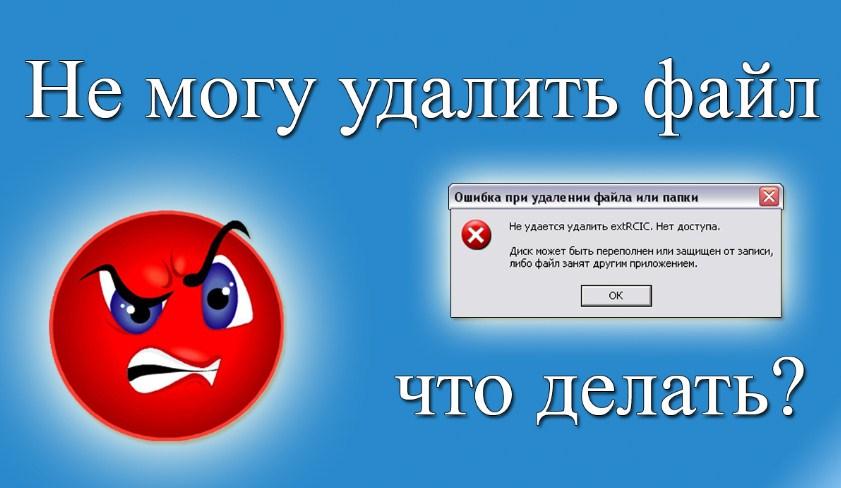 не могу удалить файл, что делать?