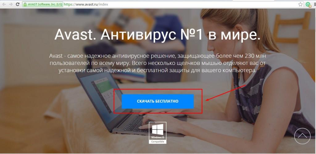 официальный сайт программы Аваст