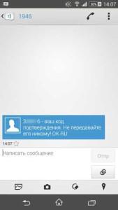 смс из телефона с кодом подтверждения