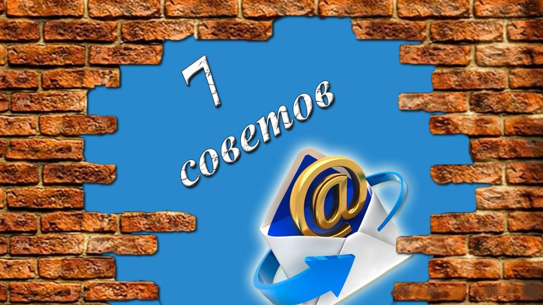 7 советов по защите электронной почты
