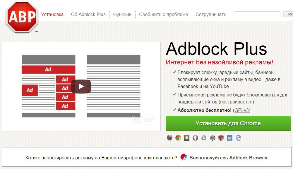 главная страница adblock-plus