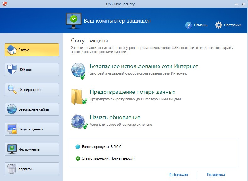главная страница программы usb disk
