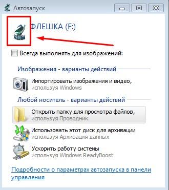 иконка при запуске флешки