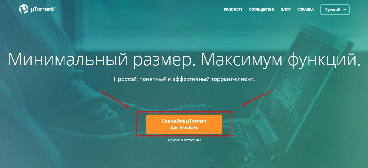 Картинка официального сайта uTorrent