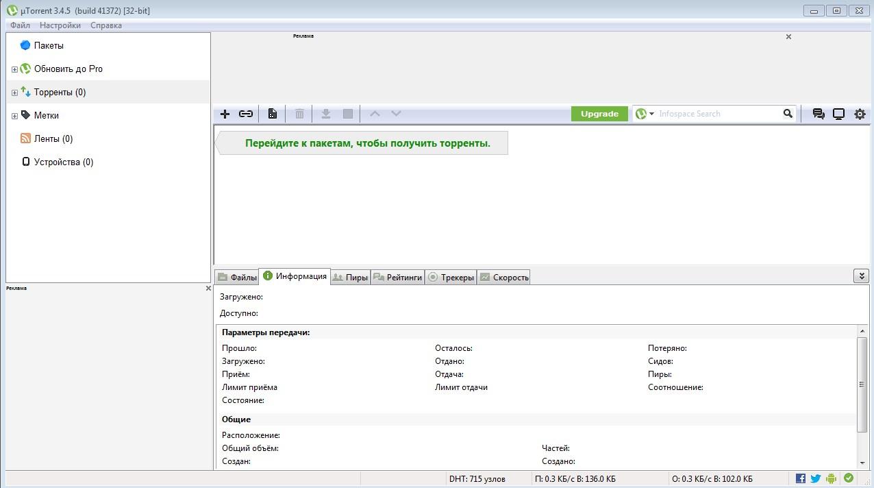 Программа uTorrent
