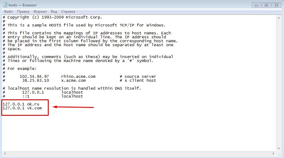 Блокировка сайта одноклассники и вконтакте через файл hosts
