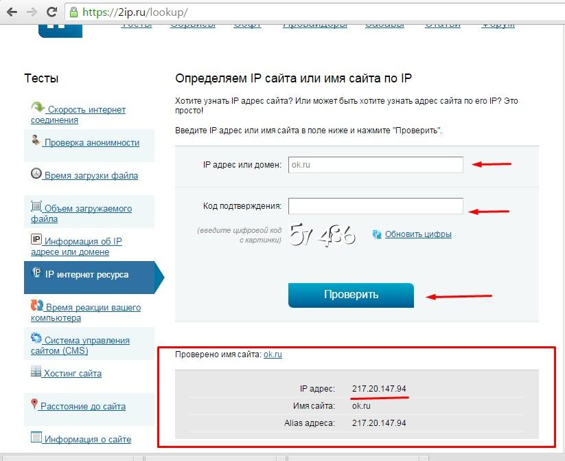 Определение ip адреса сайта
