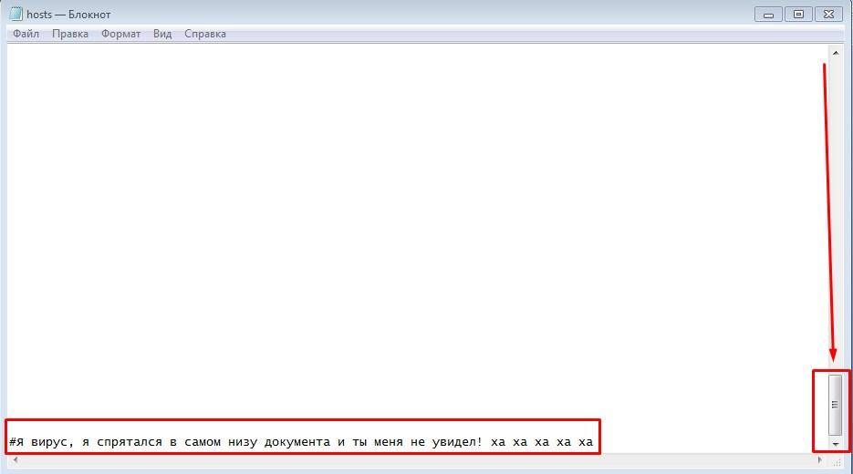 Скрытые записи в файле hosts
