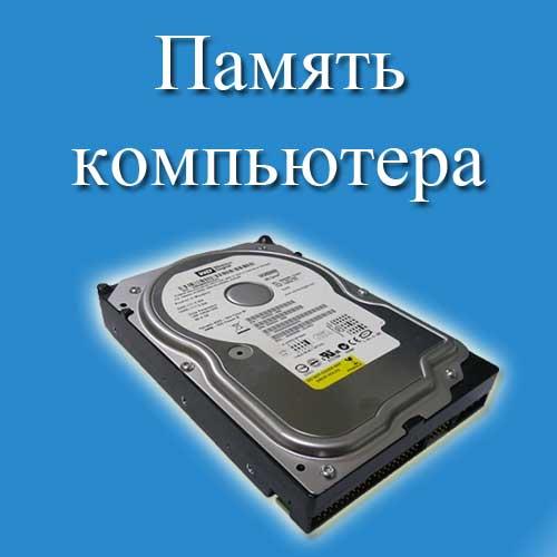 Локальный диск или память компьютера