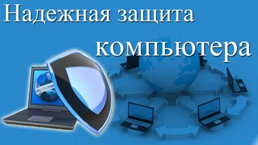 надежная защита компьютера от вирусов
