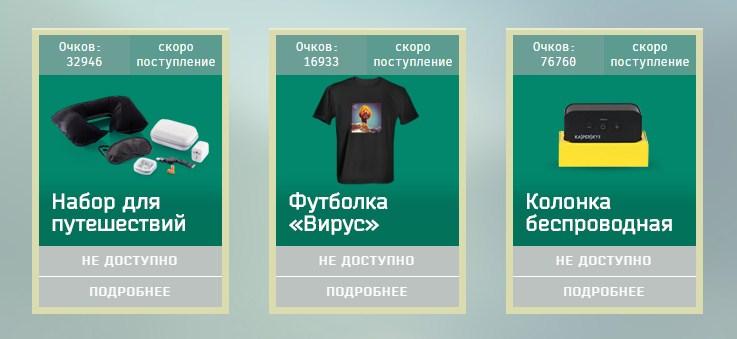 некоторые призы за участие за обучение в университете Касперского