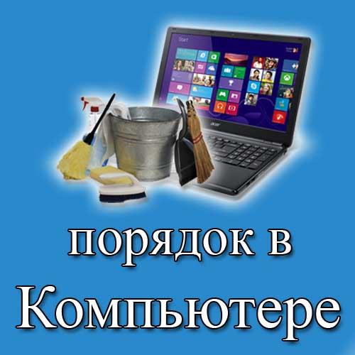 порядок в компьютере