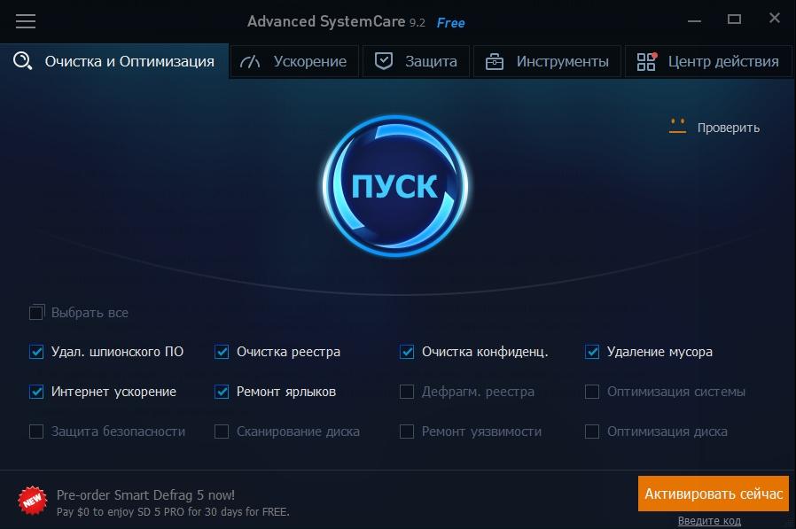 главное меню программы Advanced Systemcare