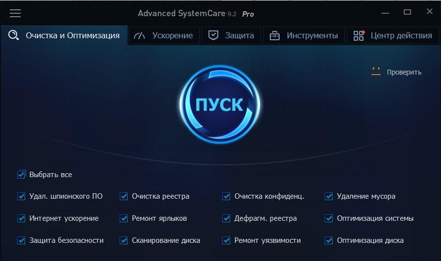 купленная версия Advanced Systemcare