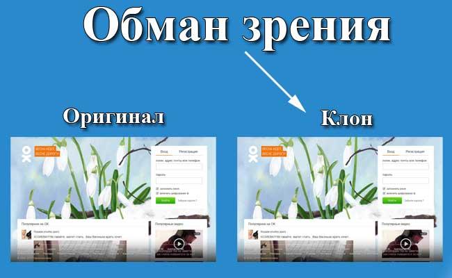 Два сайта, оригинал и клон
