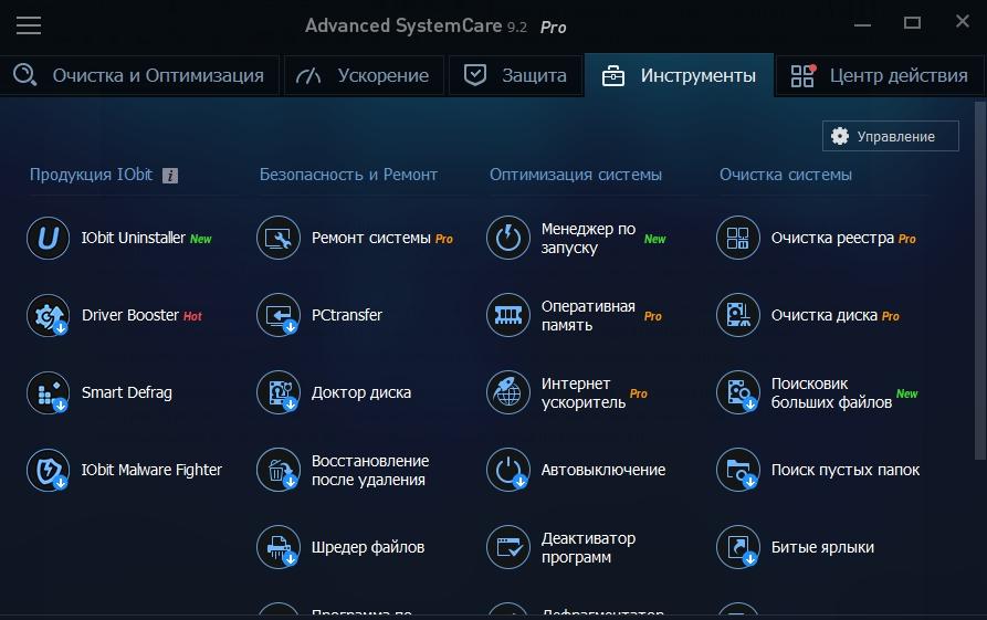 инструменты программы Advanced Systemcare
