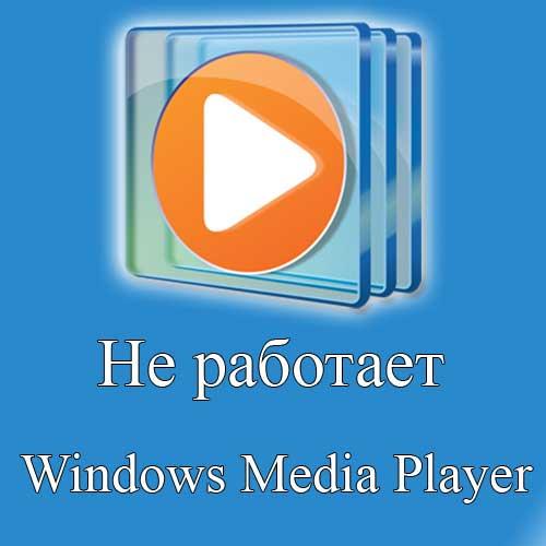 Не работает Windows Media Player