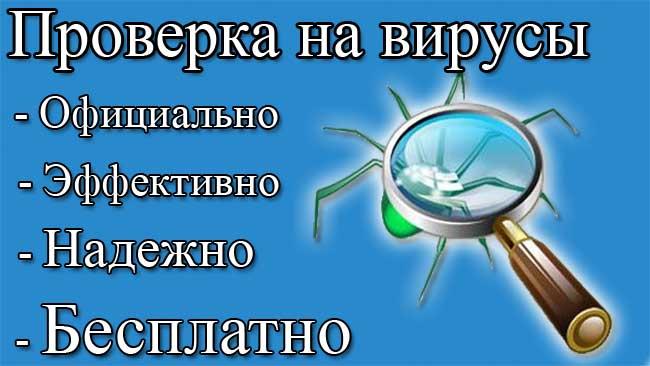 проверка на вирусы, официально, эффективно, надежно, бесплатно