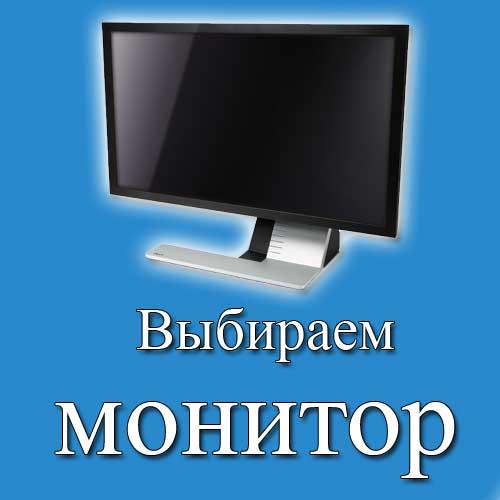 Выбираем хороший монитор