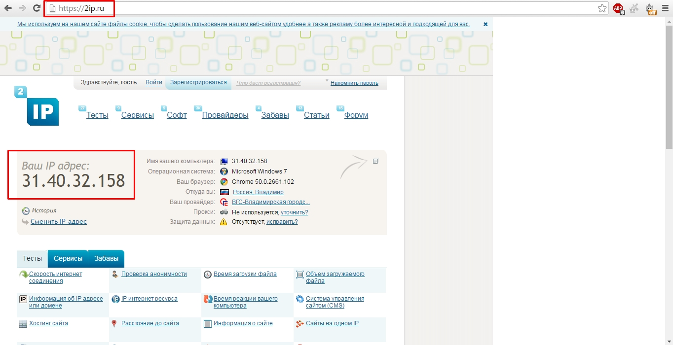 проверка глобального айпи адреса через интернет
