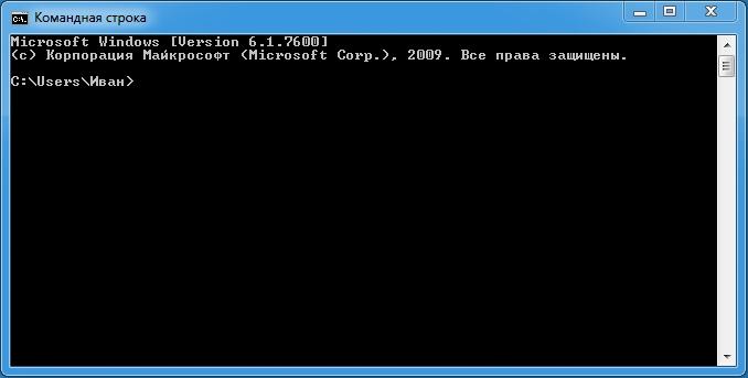 командная строка операционной системы