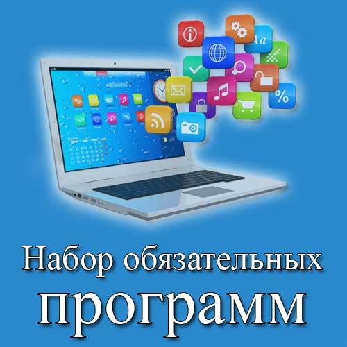 Набор обязательных программ для компьютера