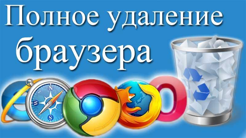 удаление браузеров