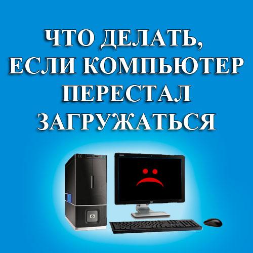 что делать если компьютер перестал загружаться