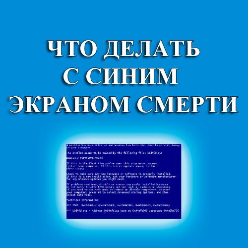 что делать с синим экраном смерти