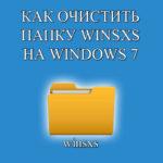 Как очистить папку winsxs на Windows 7.