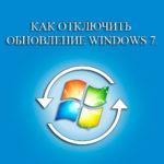 Как отключить обновление Windows 7.