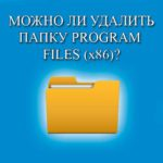 Можно ли удалить папку Program Files (x86)?