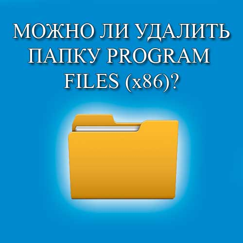 можно ли удалить папку program files