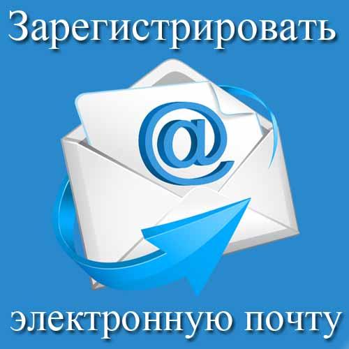 зарегистрировать электронную почту